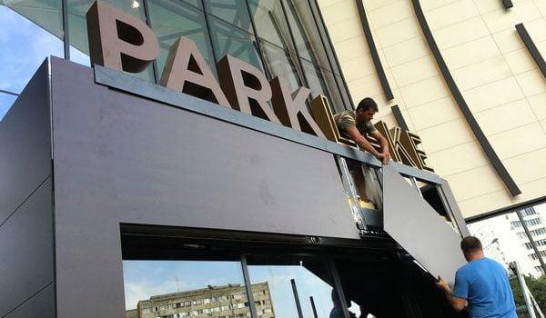 parklake mall deschidere (2)